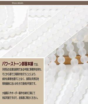 画像4: ロッククリスタル 水晶 丸型 マット加工 4mm〜10mm パワーストーン 卸 仕入れ SH-7