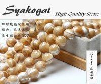 ゴールデンシャコガイ (しゃこ貝) 金蝦蛄 丸玉 4mm〜14mm ラウンドカット 数珠 卸 SY-2