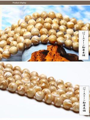画像2: ゴールデンシャコガイ (しゃこ貝) 金蝦蛄 丸玉 4mm〜14mm ラウンドカット 数珠 卸 SY-2