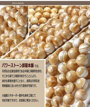 画像4: ゴールデンシャコガイ (しゃこ貝) 金蝦蛄 丸玉 4mm〜14mm ラウンドカット 数珠 卸 SY-2