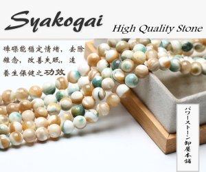画像1: 夜光貝 シャコガイ (しゃこ貝) シャコ 丸玉 4mm〜10mm ラウンドカット 数珠 卸 SY-7