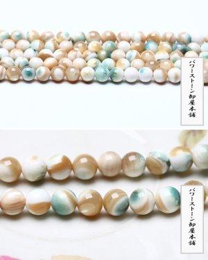 画像3: 夜光貝 シャコガイ (しゃこ貝) シャコ 丸玉 4mm〜10mm ラウンドカット 数珠 卸 SY-7
