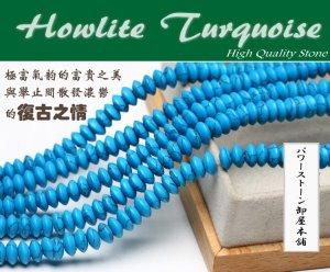 画像1: ハウライトトルコ (ターコイズ) ブルー ボタンカット 6mm〜8mm そろばんカット 天然石 卸売り TA-13