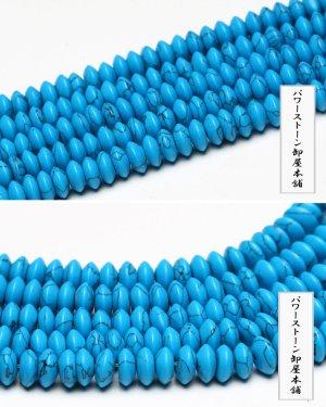 画像3: ハウライトトルコ (ターコイズ) ブルー ボタンカット 6mm〜8mm そろばんカット 天然石 卸売り TA-13