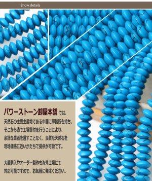 画像4: ハウライトトルコ (ターコイズ) ブルー ボタンカット 6mm〜8mm そろばんカット 天然石 卸売り TA-13