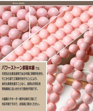 画像4: ピンクハウライト ラウンドカット 6mm〜10mm 丸玉 天然石 卸売り TA-4