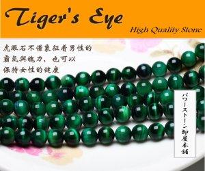 画像1: グリーンタイガーアイ 緑虎眼石 希少 丸玉 6mm〜12mm 数珠 念珠 卸売り TE-4