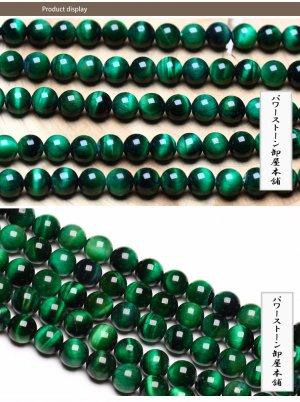 画像2: グリーンタイガーアイ 緑虎眼石 希少 丸玉 6mm〜12mm 数珠 念珠 卸売り TE-4