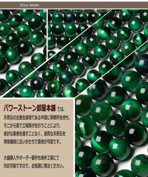 画像4: グリーンタイガーアイ 緑虎眼石 希少 丸玉 6mm〜12mm 数珠 念珠 卸売り TE-4